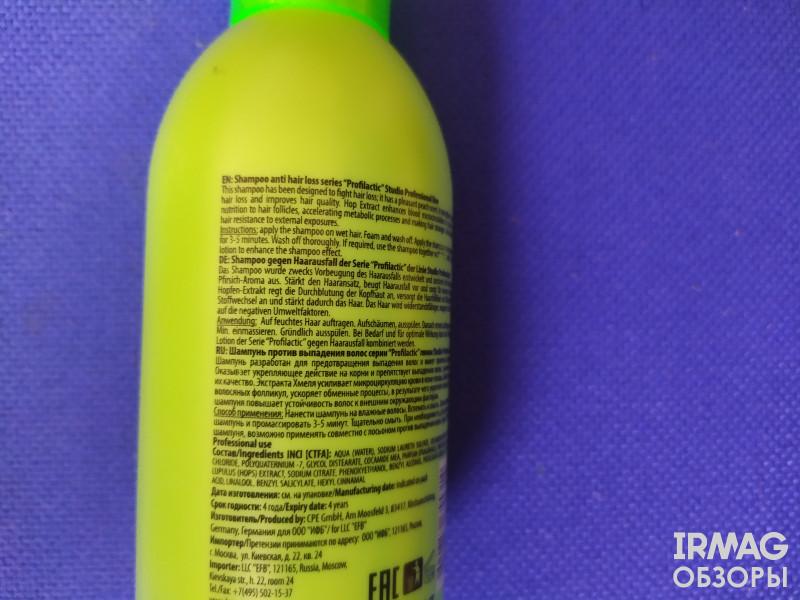 Шампунь Kapous Studio Professional Profilactic против выпадения волос (250 мл)