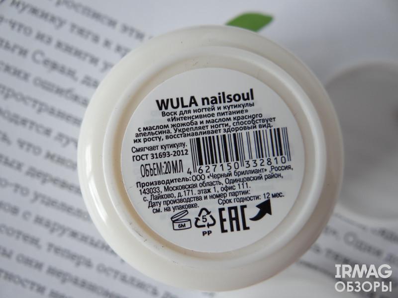 Уход для рук от Wula