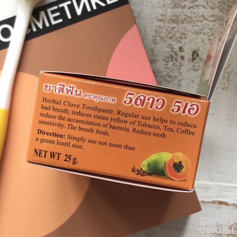 Обзор травяной зубной пасты 5 Star Cosmetic Папайя