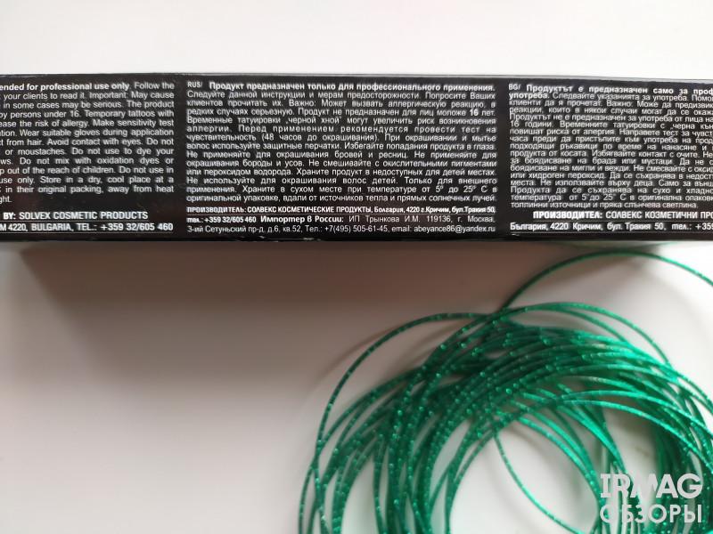 Гель тонирующий для волос Luxor Disco Colors (60 мл)