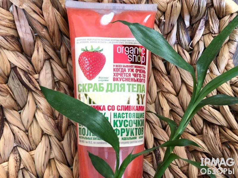 корзинка Organic Shop Органик Шоп