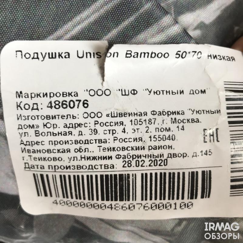 Обзор низкой подушки Unison Bamboo