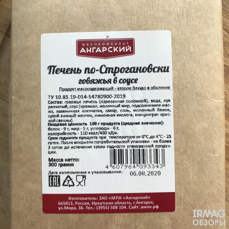 Две истории про печень от Ангарского Мясокомбината
