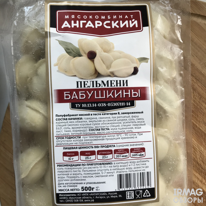 Бабушкины пельмени от Ангарского мясокомбината