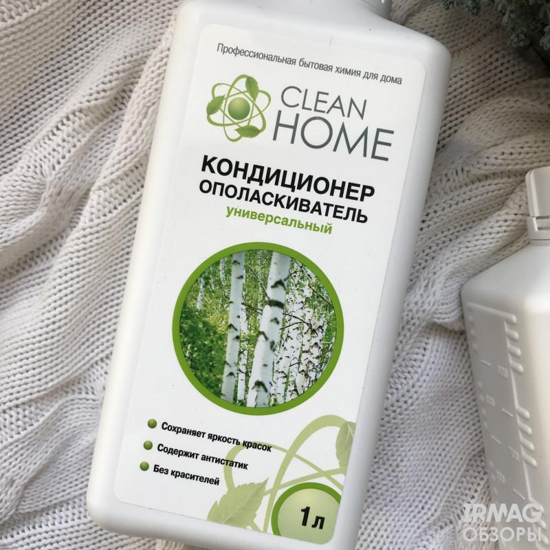 Профессиональная стирка от Clean Home