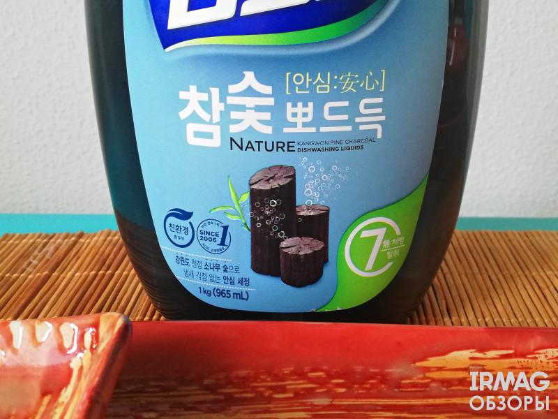 Средство для мытья посуды CJ Lion Chamgreen Древесный уголь (480 мл)