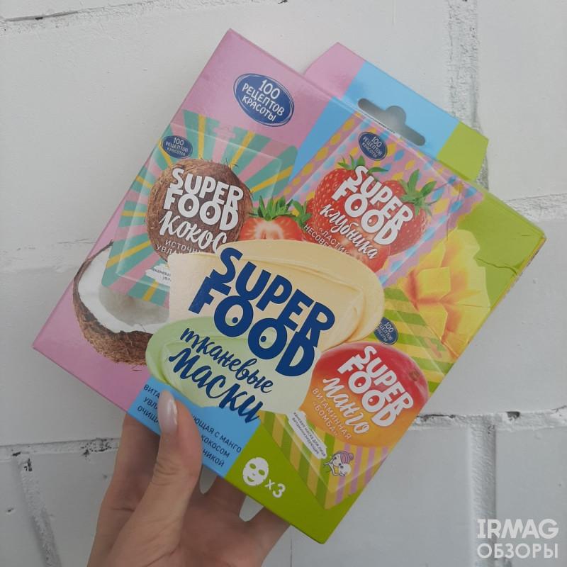 Набор подарочный Сто Рецептов Красоты Superfood Тканевые маски для лица