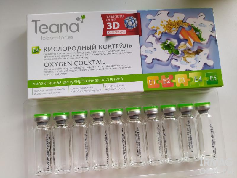 Сыворотка для лица Teana Oxygen Cocktail E4 Кислородный коктейль (10 х 2 мл)