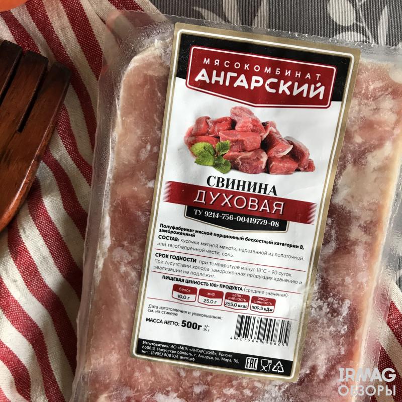 Духовая свинина от Ангарского мясокомбината