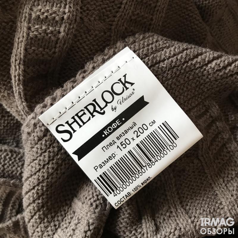 Плед Sherlock и его тепло
