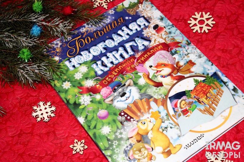 Книга АСТ Большая новогодняя книга с объемными картинками