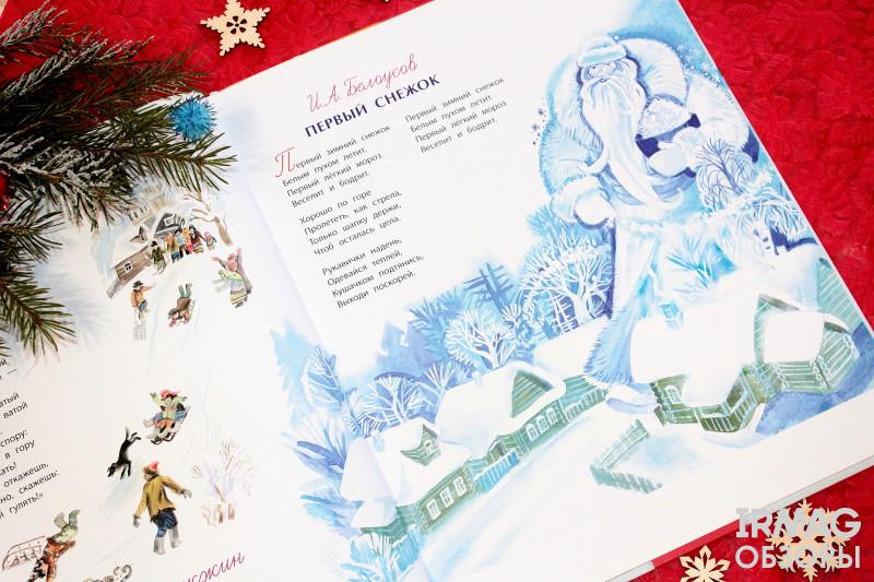 Книга АСТ Большая книга малышам Стихи и сказки к Новому году