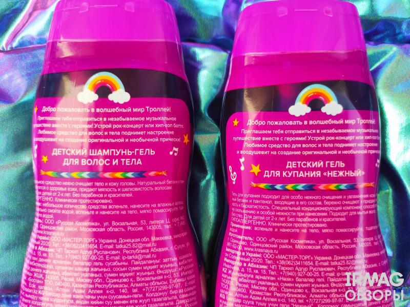 Шампунь-бальзам для волос Тролли Детский (300 мл) + Гель для купания Тролли Детский Нежный (300 мл)