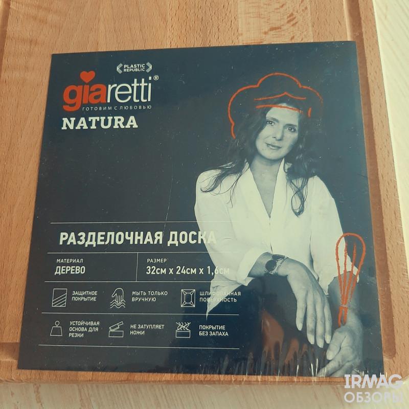 Доска разделочная Giaretti Natura (32 х 24 х 1,5 см)