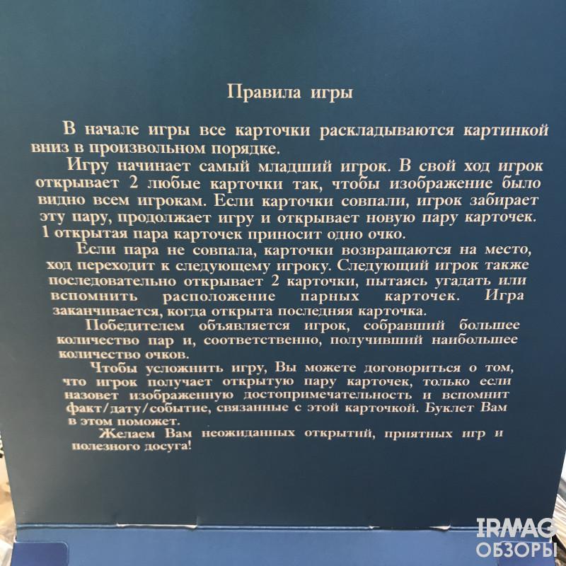 """инструкция внутри игры """"Иркутск"""""""