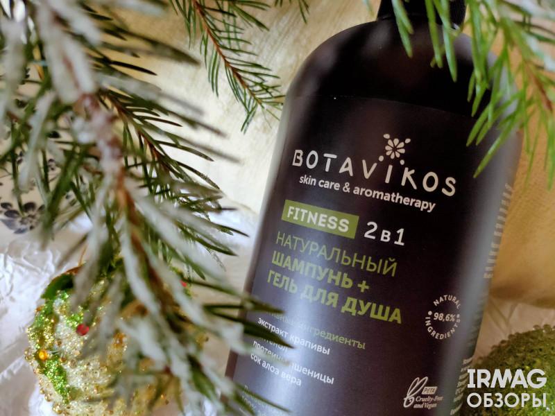 Шампунь-гель для душа Botavikos Aromatherapy Fitness 2в1 (1 л)