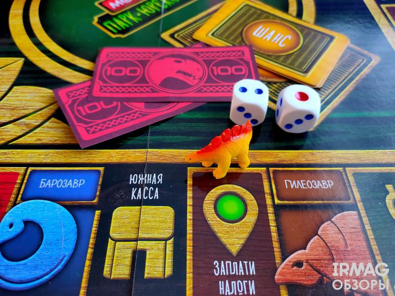 Игра настольная Лас Играс Money Polys Парк юрского периода