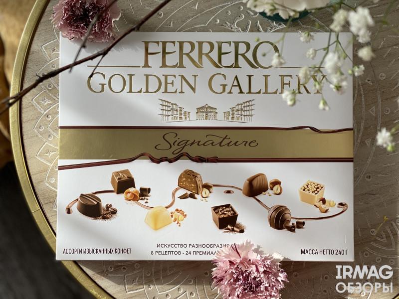 Конфеты Ferrero Signature Golden Gallery (240 г)