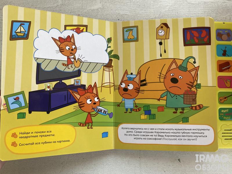 Книжка звуковая Мозаика-Синтез Три кота Музыкальные инструменты 0+