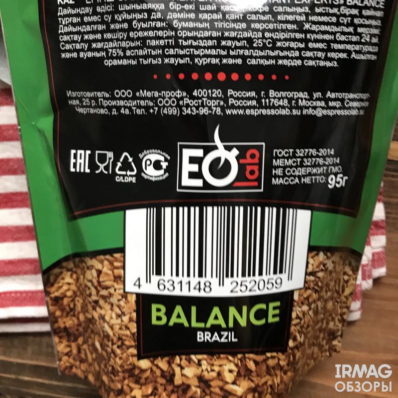 Обзор растворимого кофе от EO Lab