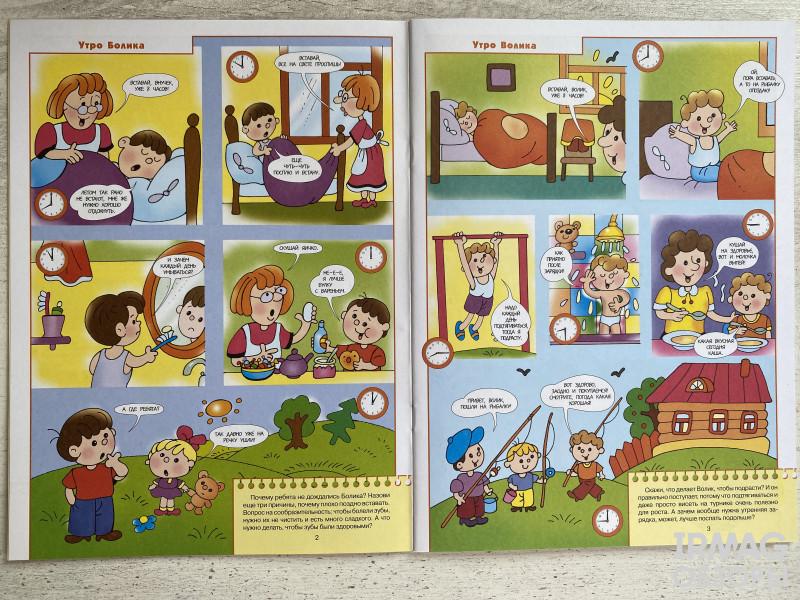 Набор для детей Школа Семи Гномов Учебные пособия от 5 до 6 лет