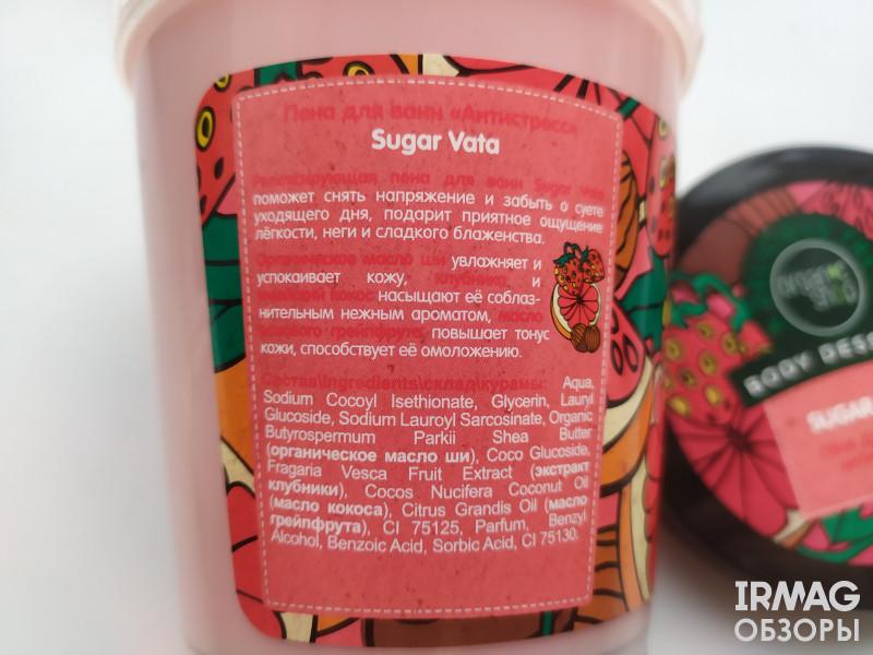 Пена для ванн Organic Shop Sugar Vata Антистресс (450 мл)