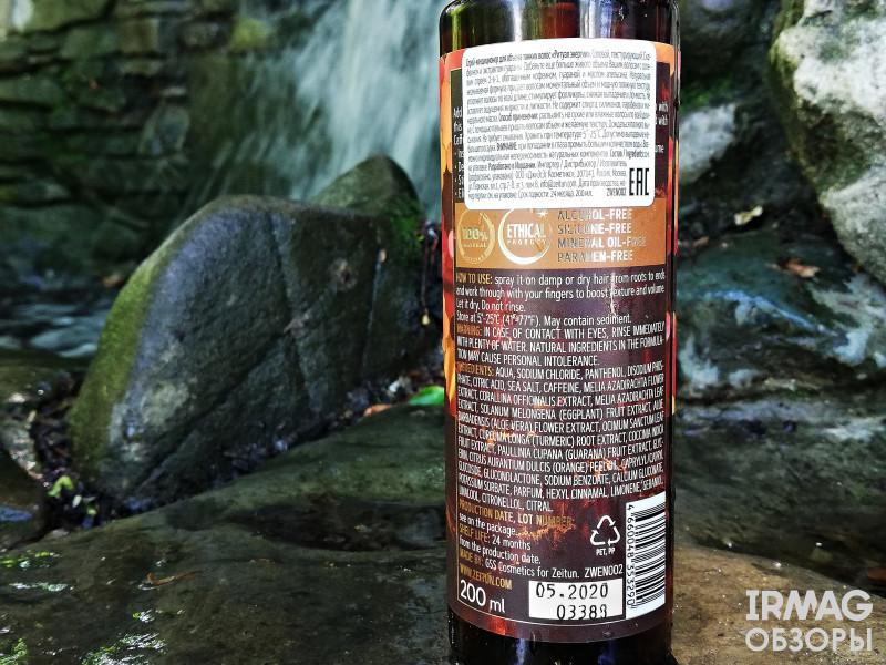 Спрей для объема волос Zeitun Ритуал энергии текстурирующий (200 мл)