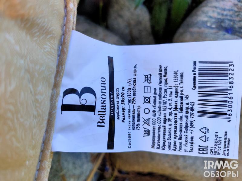 Подушка Bellasonno Верблюжья шерсть (50 х 70 см)