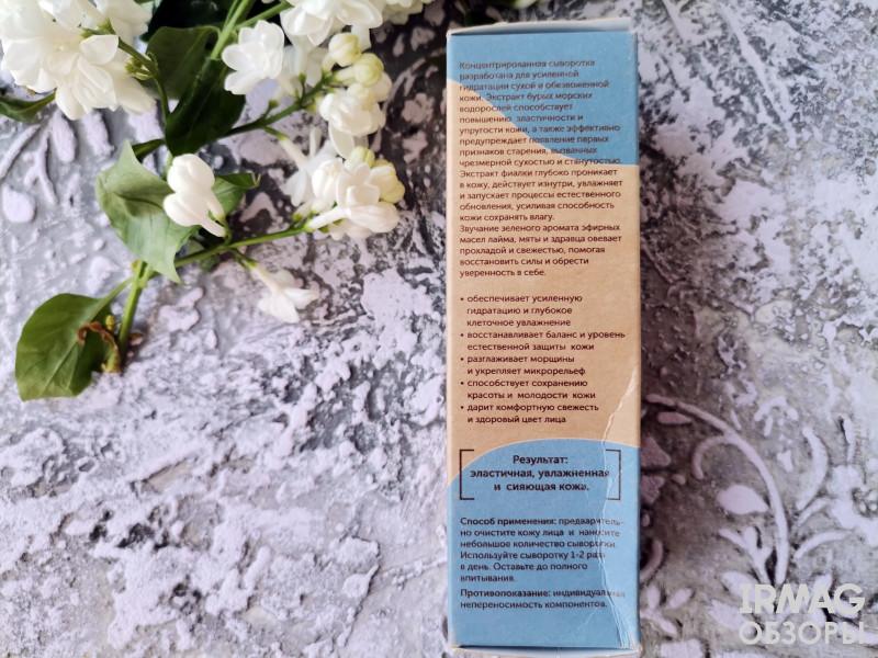Сыворотка для лица Botavikos Гидратирующая против обезвоженности (30 мл)